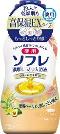バスクリン BATHCLIN 薬用ソフレ濃厚しっとり入浴液 リッチミルクの香り(480ml) [入浴剤]
