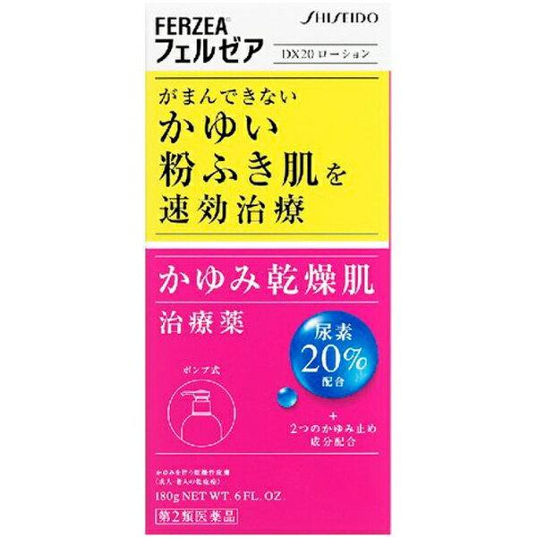 【第2類医薬品】 フェルゼアDX20ローシヨン(180g)資生堂薬品 SHISEIDO