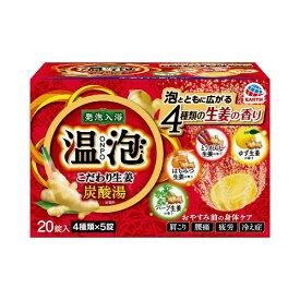 アース製薬 温泡ONPO こだわり生姜 炭酸湯(20錠入) [入浴剤]
