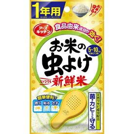 アース製薬 Earth お米の虫よけ 新鮮米 1年用 〔キッチン用洗剤〕