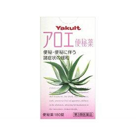【第3類医薬品】 アロエ便秘薬(180錠)〔便秘薬〕【wtmedi】ヤクルト Yakult