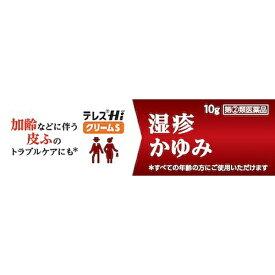 【第(2)類医薬品】 テレスHiクリームS(10g)★セルフメディケーション税制対象商品武田コンシューマーヘルスケア Takeda Consumer Healthcare Company