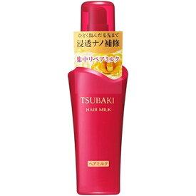 資生堂 shiseido TSUBAKI(ツバキ)リペアミルク(100mL)【rb_pcp】