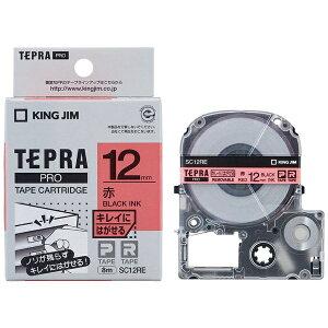 キングジム KING JIM キレイにはがせるラベルテープ TEPRA(テプラ) PROシリーズ 赤 SC12RE [黒文字 /12mm幅]