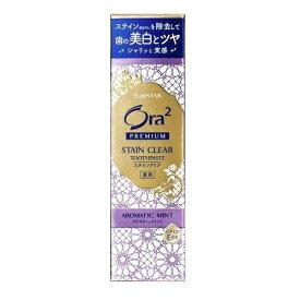 サンスター SUNSTAR Ora2(オーラツー) 歯磨き粉 プレミアムステインクリアアロマティックミント 100g【wtcool】