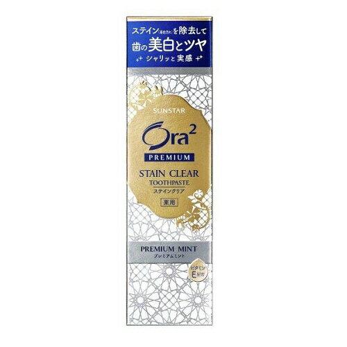 サンスター SUNSTAR Ora2(オーラツー) プレミアムステインクリアプレミアムミント 100g 〔歯磨き粉〕