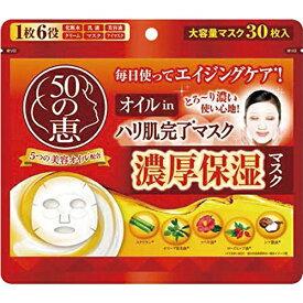ロート製薬 ROHTO 50の恵 オイルin ハリ肌完了マスク (30枚)
