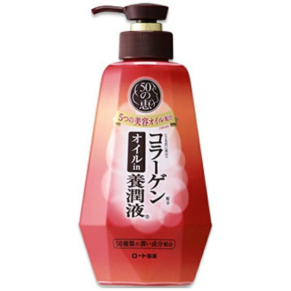 ロート製薬 ROHTO 50の恵 オイルin 養潤液(230ml)[オールインワン]