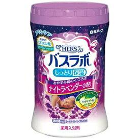 白元 HERS(バスラボ) ボトル ナイトラベンターの香り [入浴剤]【rb_pcp】