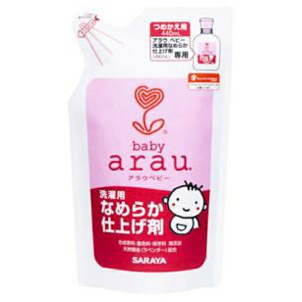サラヤ saraya arau(アラウ)ベビー仕上げ剤 つめかえ用(440ml)〔赤ちゃん用衣類洗剤 〕