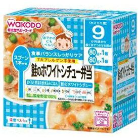 アサヒグループ食品 Asahi Group Foods 栄養マルシェ鮭のホワイトシチュー弁当〔離乳食・ベビーフード 〕【wtbaby】