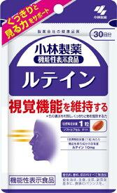 小林製薬 Kobayashi 小林製薬ルテインa(30粒)【wtcool】