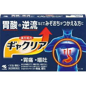 【第2類医薬品】 ギャクリア(10包)〔胃腸薬〕【wtmedi】小林製薬 Kobayashi