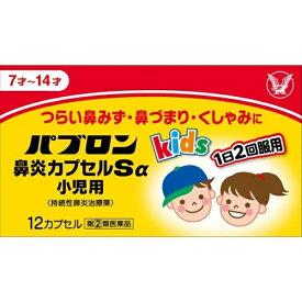 【第(2)類医薬品】 パブロン鼻炎カプセルSα小児用(12カプセル)〔鼻炎薬〕大正製薬 Taisho