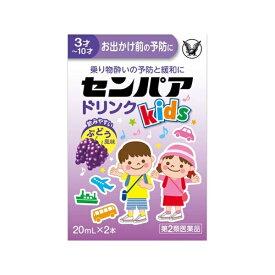 【第2類医薬品】 センパア Kidsドリンク(20mL×2本)〔酔い止め〕【wtmedi】大正製薬 Taisho
