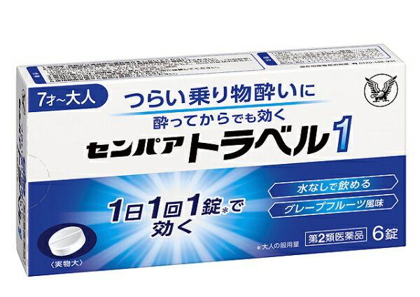 【第2類医薬品】 センパア トラベル1(6錠)〔酔い止め〕大正製薬