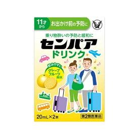 【第2類医薬品】 センパア ドリンク(20mL×2本)〔酔い止め〕【wtmedi】大正製薬 Taisho
