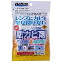 ハクバ レンズ専用防カビ剤 フレンズKMC62
