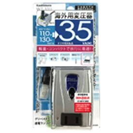 樫村 KASHIMURA 変圧器 (ダウントランス)(110-130V⇒100V・容量35W) WT-31U[WT31U]