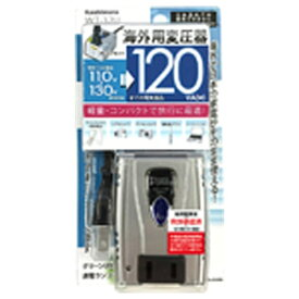 樫村 KASHIMURA 変圧器 (ダウントランス)(110-130V⇒100V・容量120W) WT-32U[WT32U]