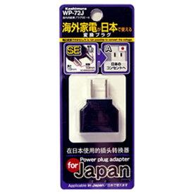 樫村 KASHIMURA 国内用変換プラグSE→A WP-72J[WP72J]