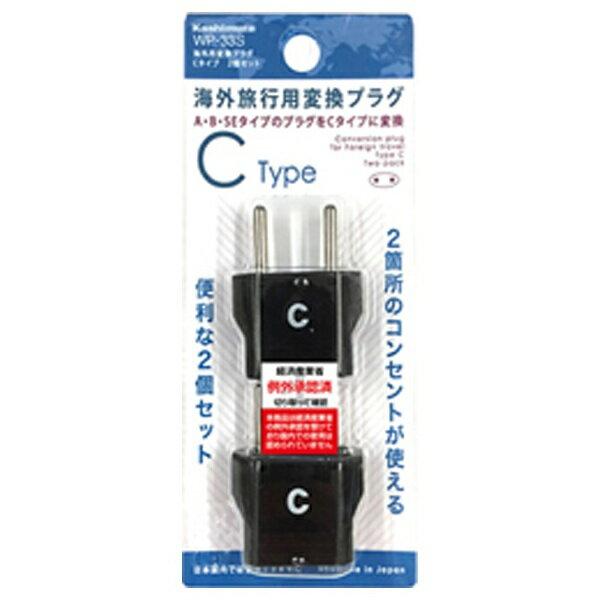 樫村 KASHIMURA 海外用変換プラグCタイプ2個セット WP-33S[WP33S]