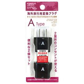 樫村 KASHIMURA 海外用変換プラグAタイプ2個セット WP-31S[WP31S]
