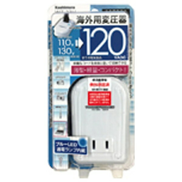 樫村 KASHIMURA 変圧器 (ダウントランス)(110-130V⇒100V・容量120W) WT-33U[WT33U]