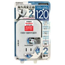 樫村 KASHIMURA 変圧器 (ダウントランス)(110-130V⇒100V・容量120W・USB出力端子0.5A) WT-34U[WT34U]