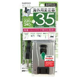 樫村 KASHIMURA 変圧器 (ダウントランス)(220-240V⇒100V・容量35W) WT-51E[WT51E]