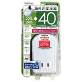 樫村 KASHIMURA 変圧器 (ダウントランス)(220-240V⇒100V・容量40W) WT-54E[WT54E]