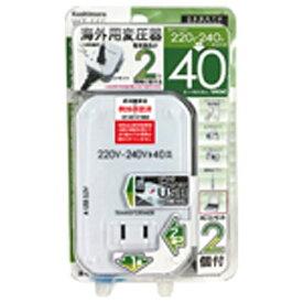 樫村 KASHIMURA 変圧器 (ダウントランス)(220-240V⇒100V・容量40W・USB出力端子0.5A) WT-55E[WT55E]
