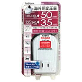 樫村 KASHIMURA 変圧器 (ダウントランス)(110-130V/220-240V⇒100V・容量50/35W) WT-75M[WT75M]