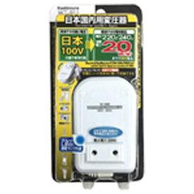 樫村 KASHIMURA 変圧器 (アップトランス)(100V⇒220-240V・容量20W)WT-91J[WT91J]