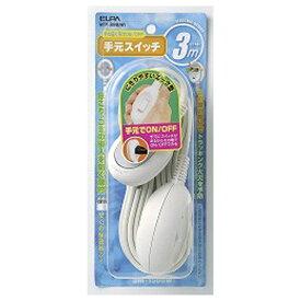 ELPA エルパ 手元スイッチ ホワイト WTS-300B(W) [3.0m /1個口 /スイッチ付き(個別)]