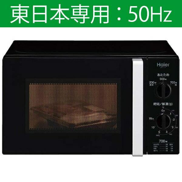 【送料無料】 ハイアール 【東日本専用: 50Hz】 電子レンジ 「Haier Joy Series」(17L) JM-17F-50-K ブラック[JM17F50]