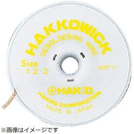 白光 HAKKO ハッコーウィック NO.5 2M×3.5mm 875《※画像はイメージです。実際の商品とは異なります》