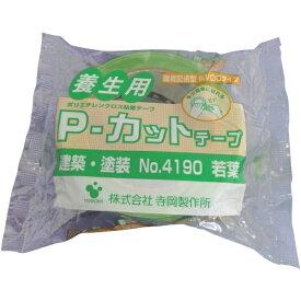 寺岡製作所 Teraoka Seisakusho P-カットテープ NO.4190 若葉 50mm×25M 4190LGR50×25[4190LGR50X25]