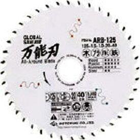 モトユキ MOTOYUKI グローバルソー万能刃 ARB165《※画像はイメージです。実際の商品とは異なります》