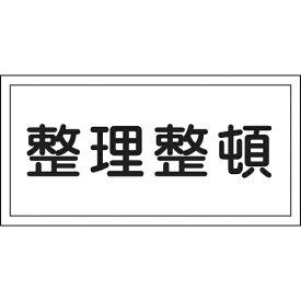 日本緑十字 JAPAN GREEN CROSS 消防・危険物標識 整理整頓 300×600mm エンビ 54032