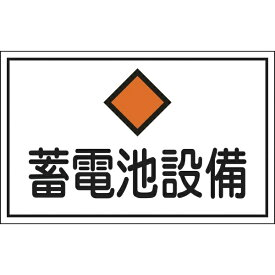 日本緑十字 JAPAN GREEN CROSS 消防・電気関係標識 蓄電池設備 300×450mm エンビ 61200