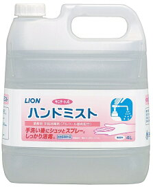 LION ライオン サニテートA ハンドミスト 4L【wtmedi】