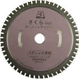 富士製砥 FUJI GRINDING WHEEL サーメットチップソー さくら160K(鉄・ステンレス用) TP160K