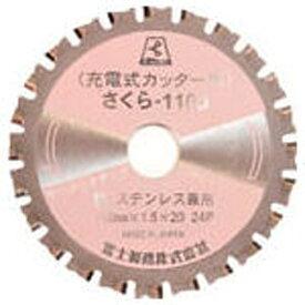 富士製砥 FUJI GRINDING WHEEL サーメットチップソーさくら110J 110×1.5×20 充電カッター用 TP110J