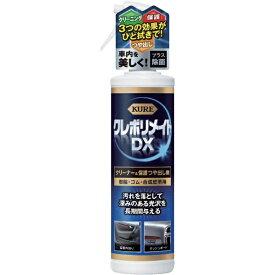 KURE 呉工業 クレポリメイト DX 200ml NO1253
