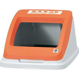 アロン化成 ARONKASEI 分別ペール フタ もえる オレンジ CF50 585960