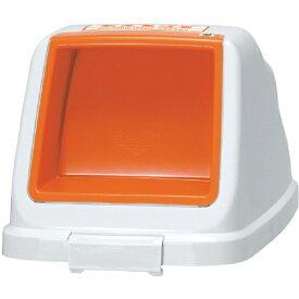 アロン化成 ARONKASEI 分別ペール プッシュフタ もえる オレンジ CF70 585970