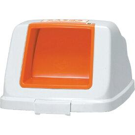 アロン化成 ARONKASEI 分別ペール プッシュフタ もえる オレンジ CF90 585978