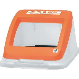 アロン化成 ARONKASEI 分別ペール フタ もえる オレンジ CN50 585181
