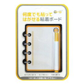 グリーンエージェント GreenAgent 粘着ホワイトボード 「Note UM!」 UM020-YL イエロー[UM020YL]